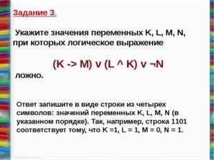 Сергеенкова ИМ - 1191 Задание 3. Укажите значения переменных K, L, M, N, при