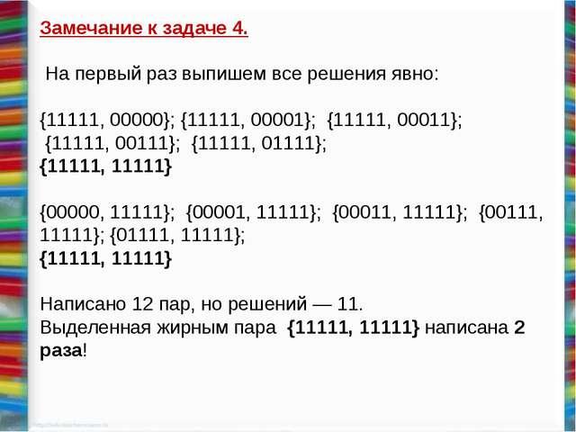 Замечание к задаче 4. На первый раз выпишем все решения явно: {11111,00000}...