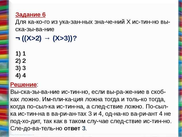Задание 6 Для какого из указанных значений X истинно высказывание...