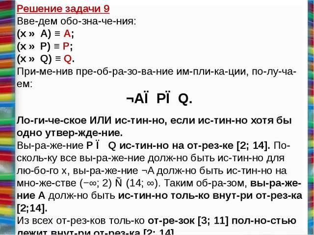 Решение задачи 9 Введем обозначения: (x ∈ А) ≡ A; (x ∈ P) ≡ P; (x ∈ Q) ≡...