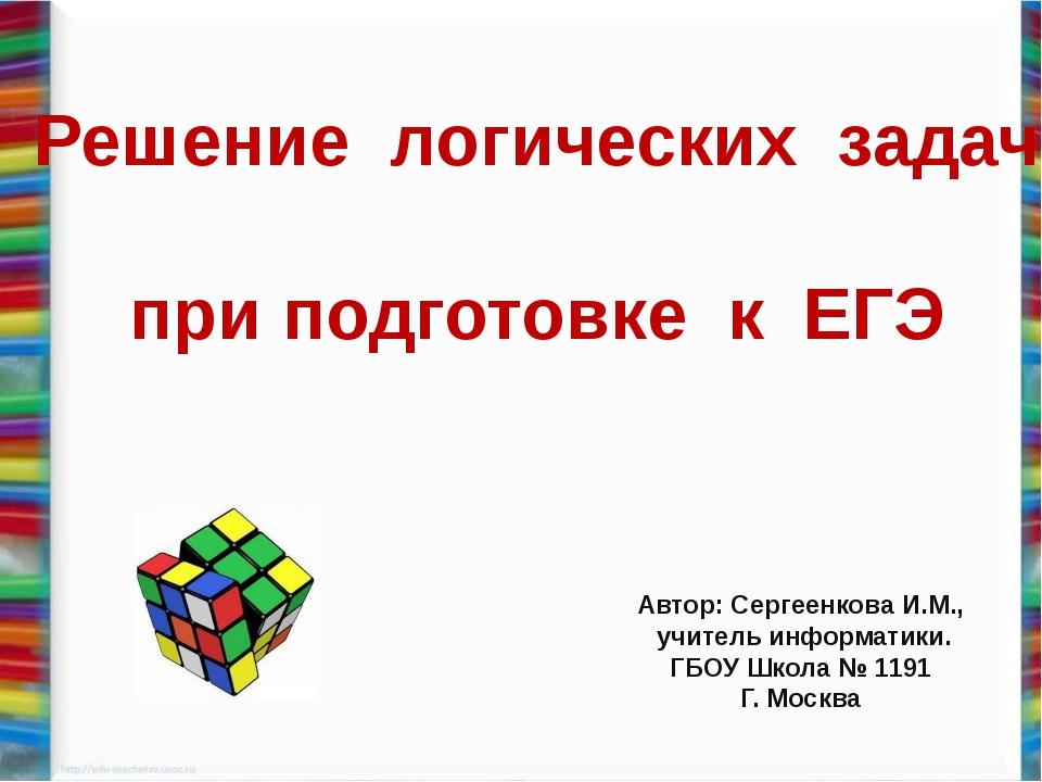 Сергеенкова ИМ - 1191 Автор: Сергеенкова И.М., учитель информатики. ГБОУ Школ...