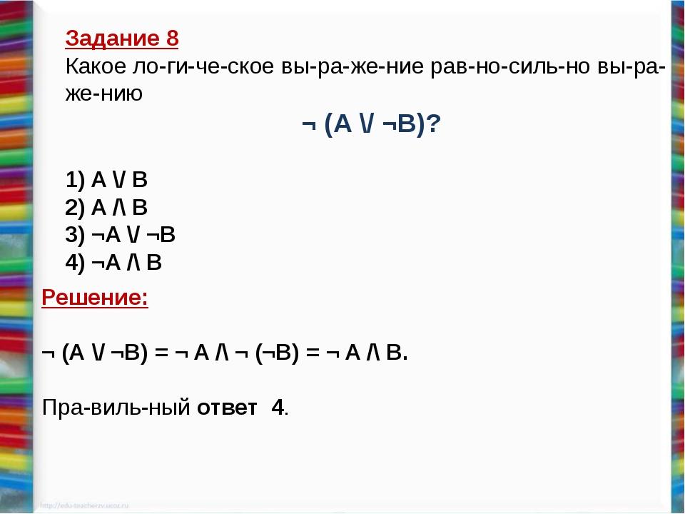 Задание 8 Какое логическое выражение равносильно выражению ¬ (А \...