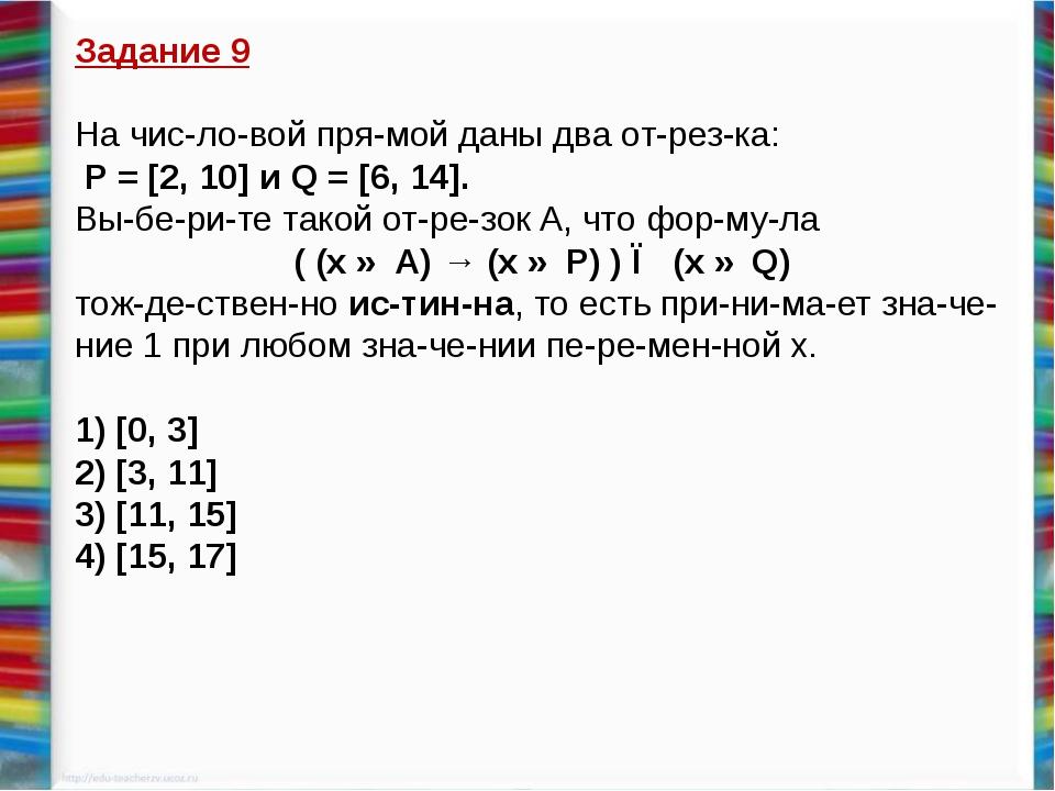 Задание 9 На числовой прямой даны два отрезка: P = [2, 10] и Q = [6, 14]...