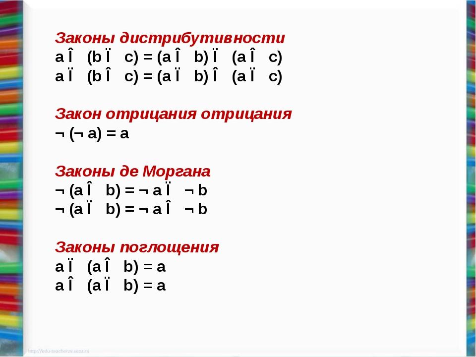 Законы дистрибутивности a ∧ (b ∨ c) = (a ∧ b) ∨ (a ∧ c) a ∨ (b ∧ c) = (a ∨ b)...
