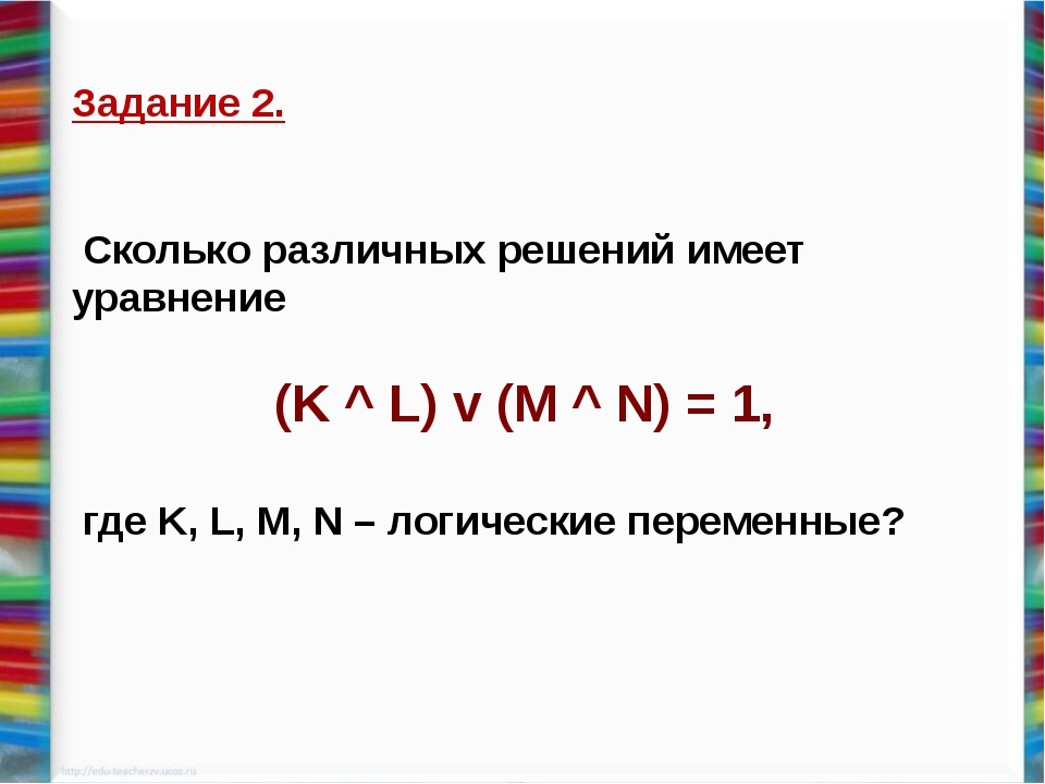 Сергеенкова ИМ - 1191 Задание 2. Сколько различных решений имеет уравнение (K...