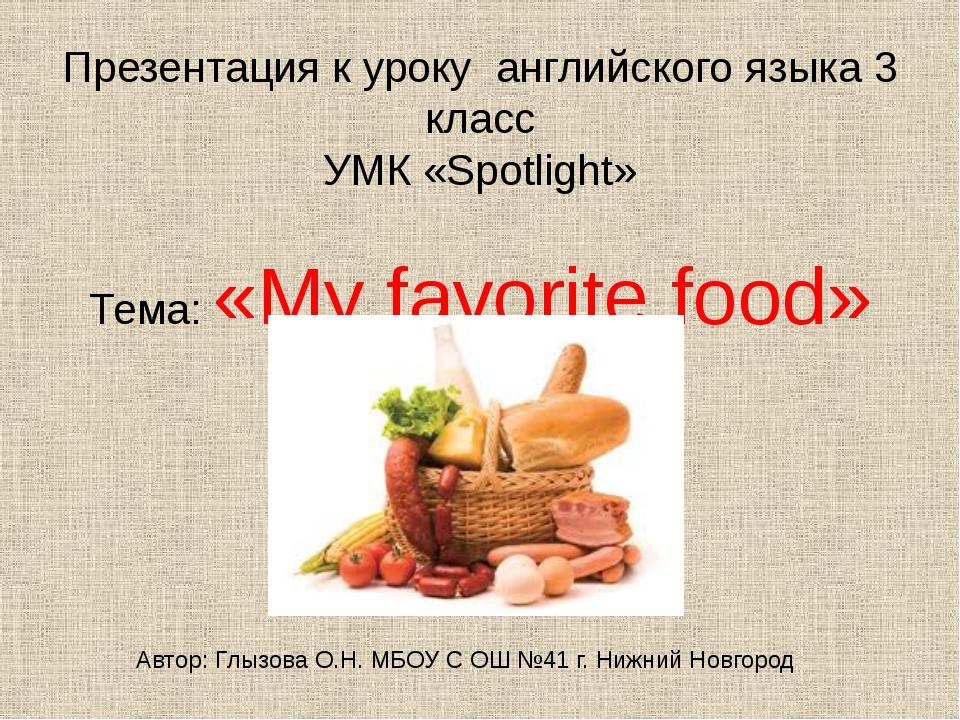 Презентация к уроку английского языка 3 класс УМК «Spotlight» Тема: «My favor...