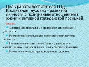 . Задачи: Развитие индивидуальных творческих способностей учащихся. Формирова