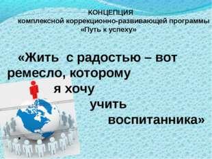 . КОНЦЕПЦИЯ комплексной коррекционно-развивающей программы «Путь к успеху» «Ж