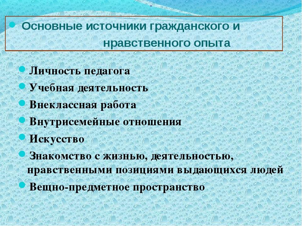 . Основные источники гражданского и нравственного опыта Личность педагога Уче...