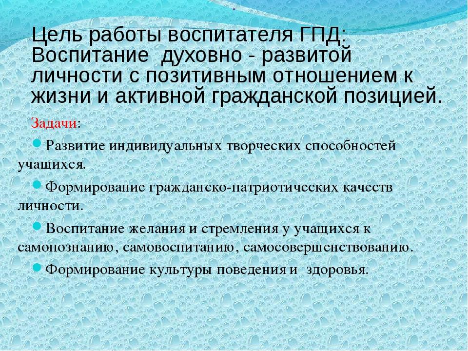 . Задачи: Развитие индивидуальных творческих способностей учащихся. Формирова...