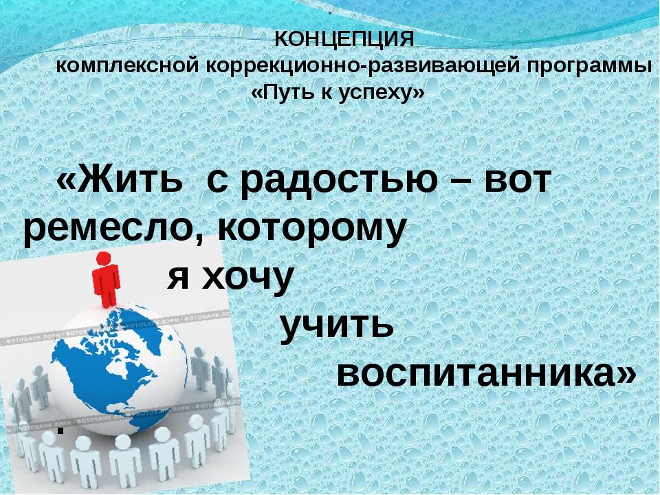 . КОНЦЕПЦИЯ комплексной коррекционно-развивающей программы «Путь к успеху» «Ж...