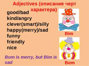 Adjectives (описание черт характера) good/bad kind/angry clever(smart)/silly