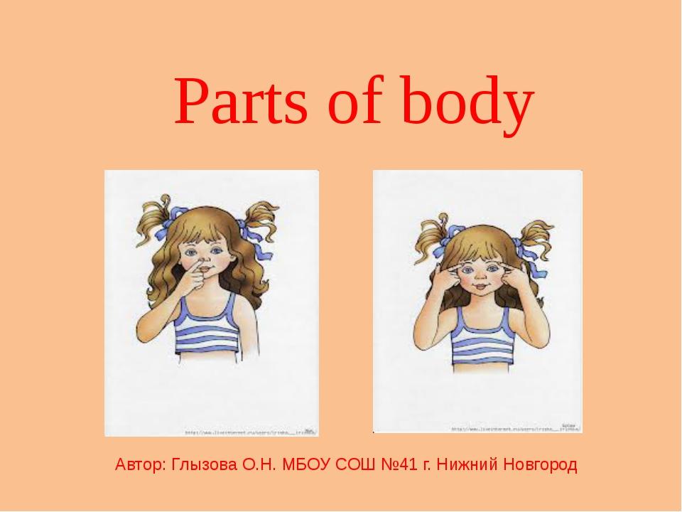 Parts of body Автор: Глызова О.Н. МБОУ СОШ №41 г. Нижний Новгород