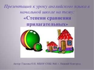 Презентация к уроку английского языка в начальной школе на тему: «Степени сра