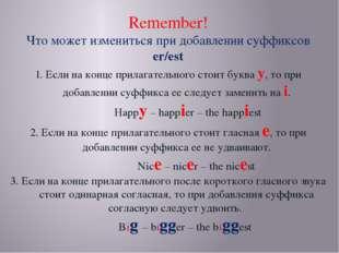 Remember! Что может измениться при добавлении суффиксов er/est 1. Если на кон