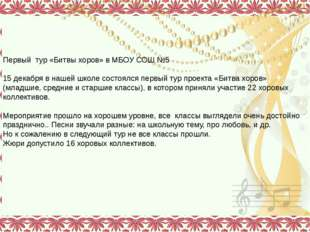 Первый тур «Битвы хоров» в МБОУ СОШ №5 15 декабря в нашей школе состоялся пе