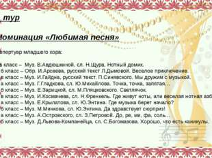 I тур Номинация «Любимая песня» Репертуар младшего хора: 1а класс – Муз. В.А