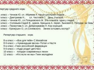Репертуар среднего хора: 5 а класс – Чичков Ю. сл. Ибряева К. Наша школьная