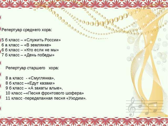 Репертуар среднего хора: 5 б класс – «Служить России» 6 а класс – «В землянк...
