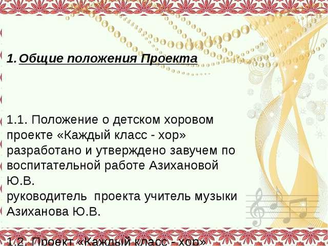 Общие положения Проекта 1.1. Положение о детском хоровом проекте «Каждый кла...