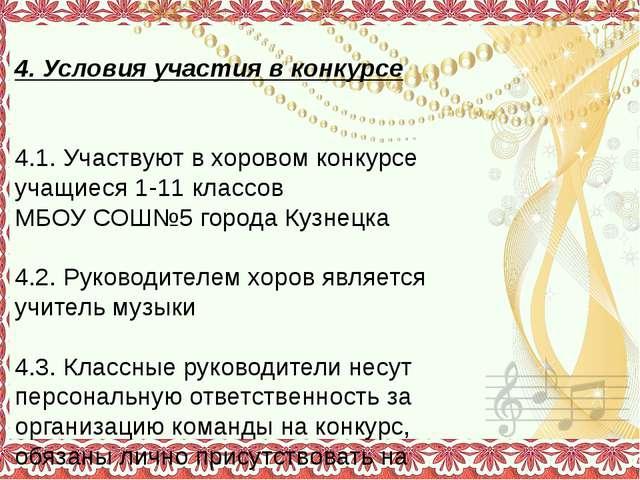 4. Условия участия в конкурсе 4.1. Участвуют в хоровом конкурсе учащиеся 1-1...
