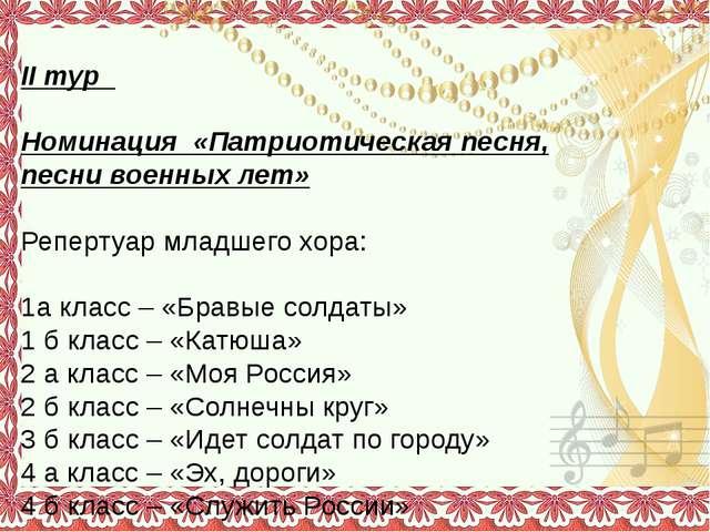 II тур Номинация «Патриотическая песня, песни военных лет» Репертуар младшег...