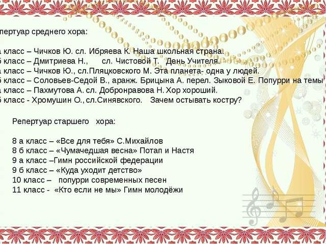 Репертуар среднего хора: 5 а класс – Чичков Ю. сл. Ибряева К. Наша школьная...