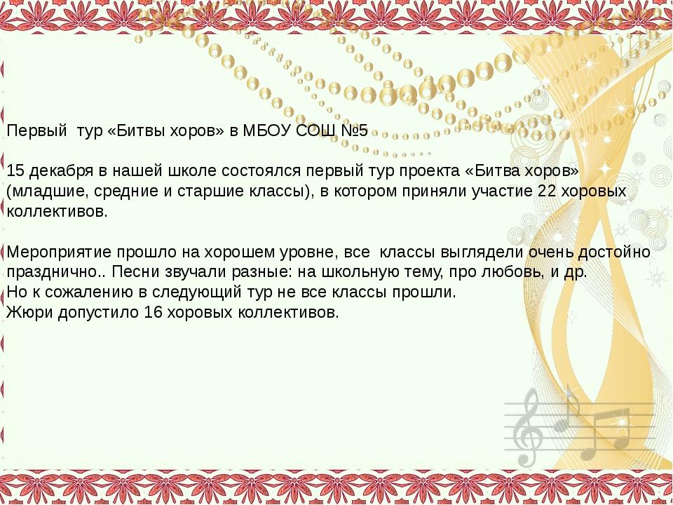Первый тур «Битвы хоров» в МБОУ СОШ №5 15 декабря в нашей школе состоялся пе...
