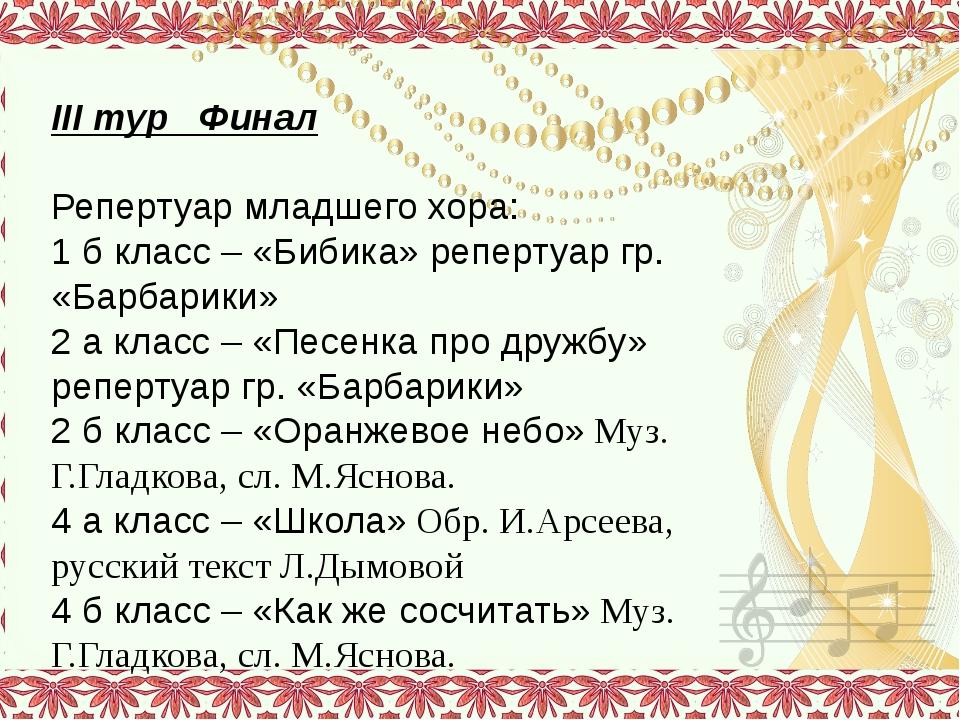 III тур Финал Репертуар младшего хора: 1 б класс – «Бибика» репертуар гр. «Б...
