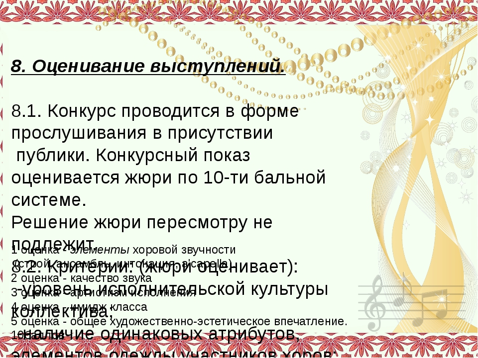8. Оценивание выступлений. 8.1. Конкурс проводится в форме прослушивания в п...
