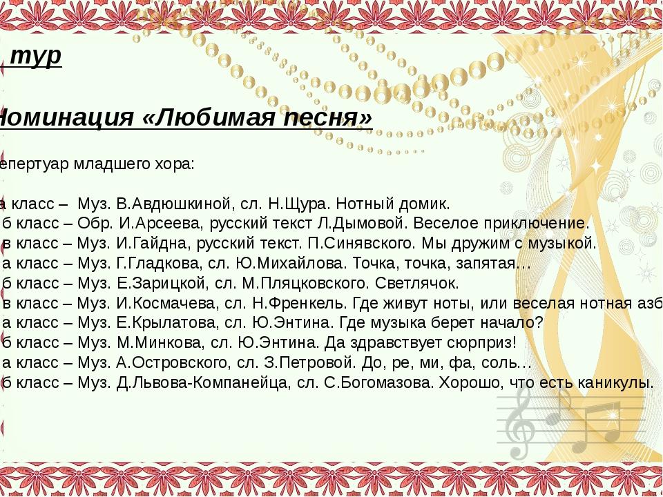 I тур Номинация «Любимая песня» Репертуар младшего хора: 1а класс – Муз. В.А...