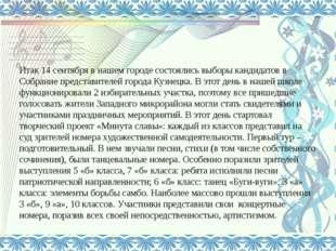Итак 14 сентября в нашем городе состоялись выборы кандидатов в Собрание пред