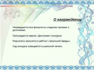 О награждении Награждаются все финалисты сладкими призами и дипломами. Прису