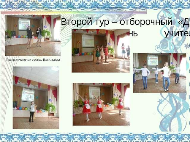 Второй тур – отборочный «День «День учителя» Песня «учитель» сестры Васильевы