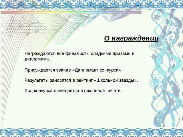 О награждении Награждаются все финалисты сладкими призами и дипломами. Прису...