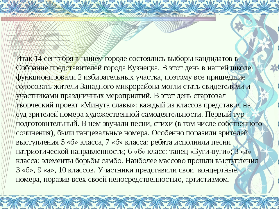 Итак 14 сентября в нашем городе состоялись выборы кандидатов в Собрание пред...