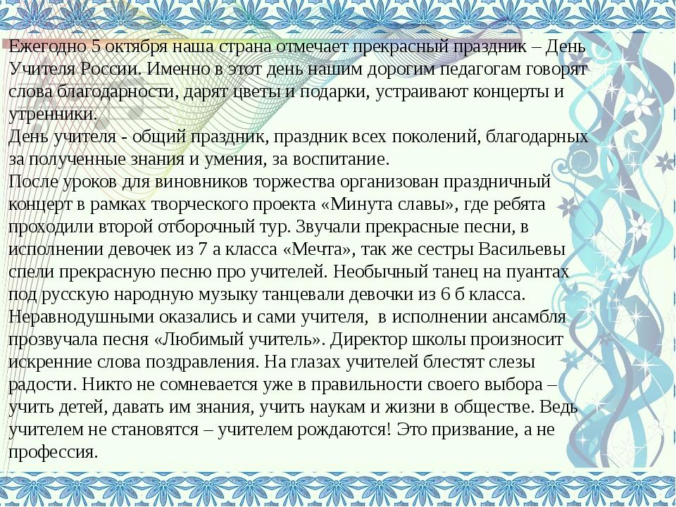 Ежегодно 5 октября наша страна отмечает прекрасный праздник – День Учителя Р...
