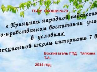 ГБОУ СКОШИ №73 « Принципы народной педагогики в духовно-нравственном воспитан