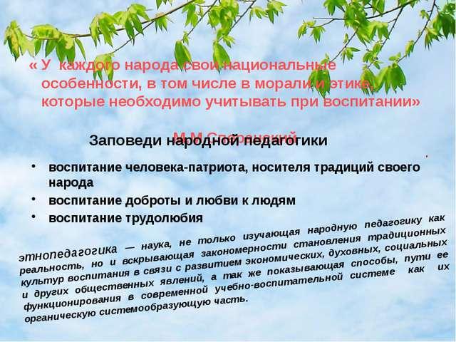 воспитание человека-патриота, носителя традиций своего народа воспитание добр...