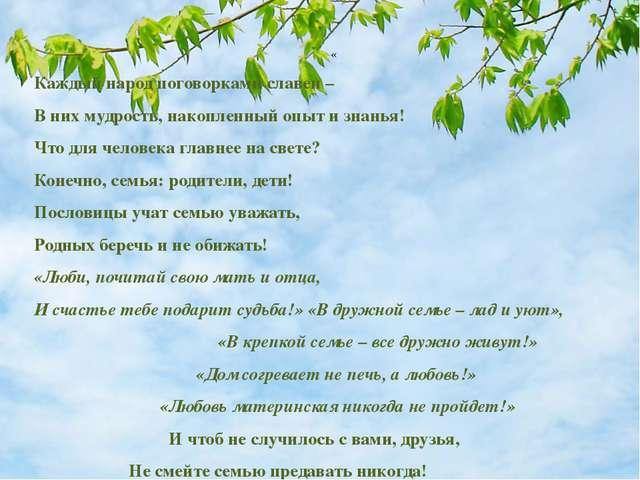 « Каждый народ поговорками славен – В них мудрость, накопленный опыт и знанья...