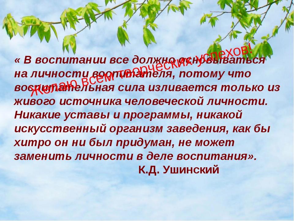 « В воспитании все должно основываться на личности воспитателя, потому что во...