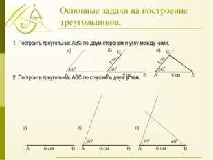 Основные задачи на построение треугольников. 1. Построить треугольник АВС по