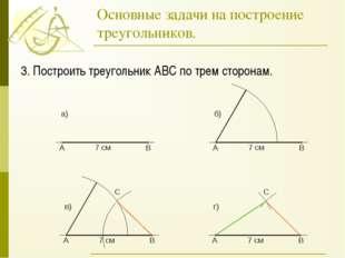 Основные задачи на построение треугольников. 3. Построить треугольник АВС по