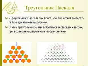 Треугольник Паскаля «Треугольник Паскаля так прост, что его может выписать лю