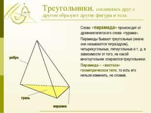 Треугольники, соединяясь друг с другом образуют другие фигуры и тела. Слово «