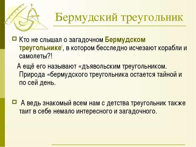 Бермудский треугольник Кто не слышал о загадочном Бермудском треугольнике1, в...