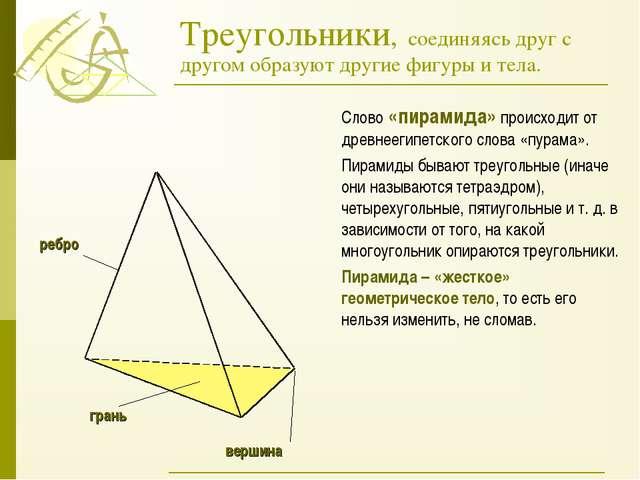 Треугольники, соединяясь друг с другом образуют другие фигуры и тела. Слово «...