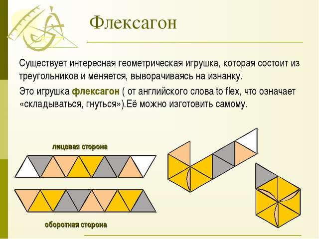Флексагон Существует интересная геометрическая игрушка, которая состоит из тр...