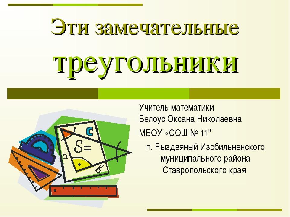 Эти замечательные треугольники Учитель математики Белоус Оксана Николаевна МБ...