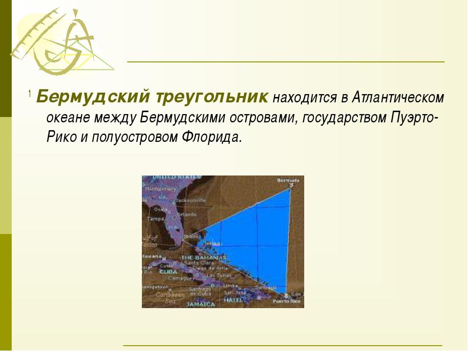 1 Бермудский треугольник находится в Атлантическом океане между Бермудскими о...